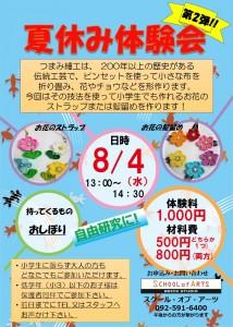 夏休み体験会(つまみ細工)