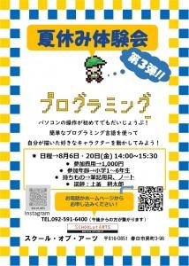 夏休み体験会(プログラミング)
